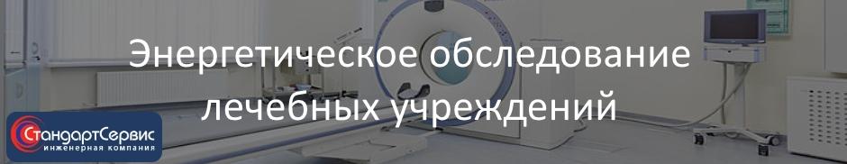 Энергетическое обследование лечебных учреждений