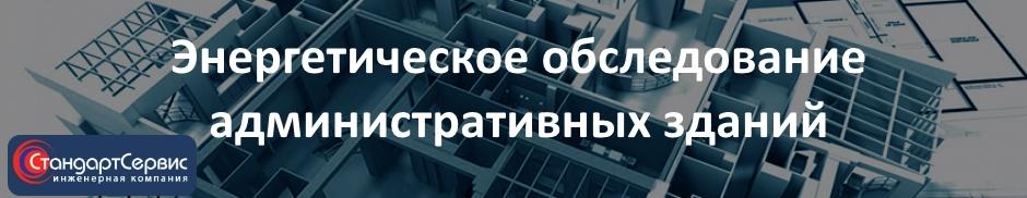 Энергетическое обследование админ. зданий