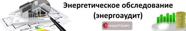 Энергетическое обследование (энергоаудит)
