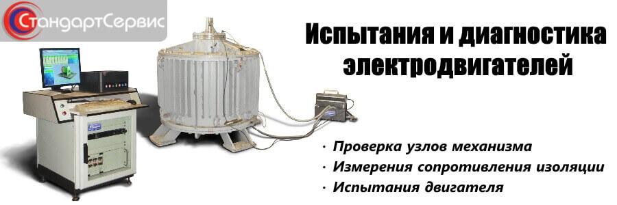 испытание электродвигателей