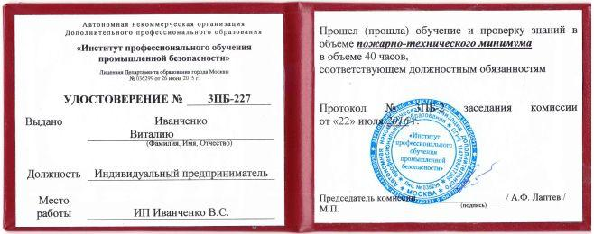 Удостоверения по пожарной безопасности