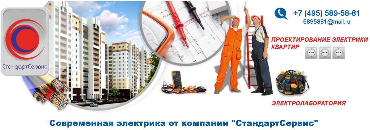 проектирование электроснабжения квартиры